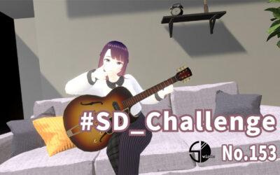 SDチャレンジ#153 初挑戦のいろいろ公開